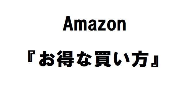 Amazonポイントサイト経由。お得な買い方