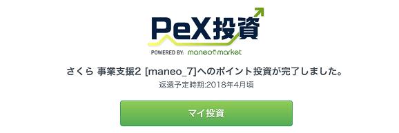 PeX投資完了