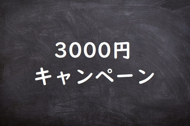 モッピーDMMビットコイン3000円