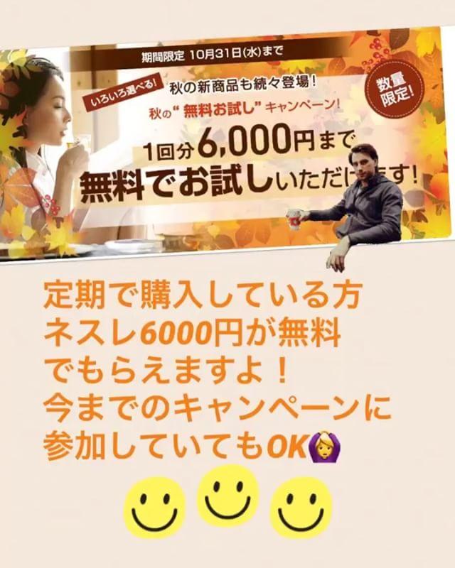 ECナビがおすすめ!ネスレの秋のお試しキャンペーン!6000円分が無料で頼める♡