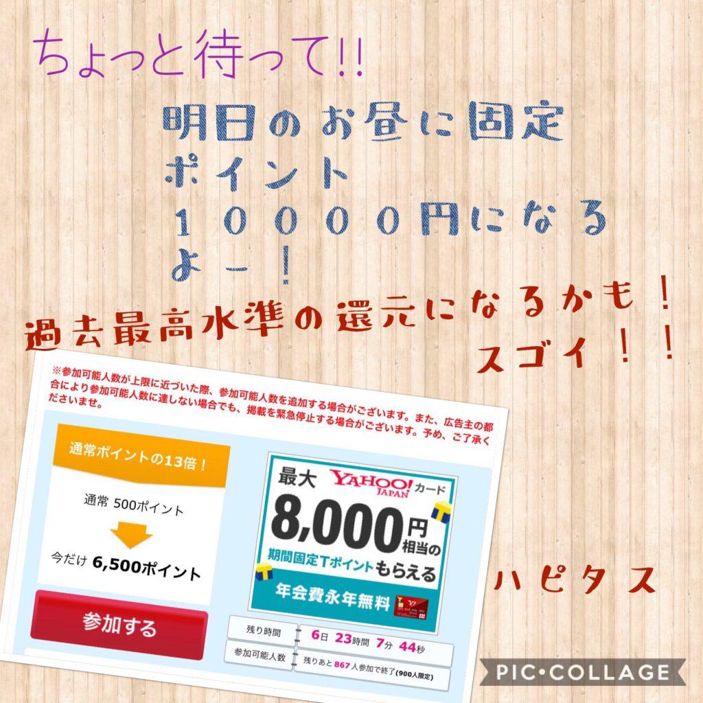 ハピタスyahooカード