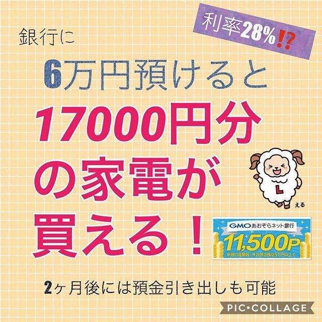 ネット銀行開設で11500円!ライフメディア で登場してます