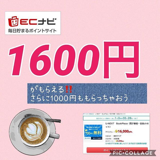 イチオシのECナビでU-NEXTが1600円!新規はさらにオススメ