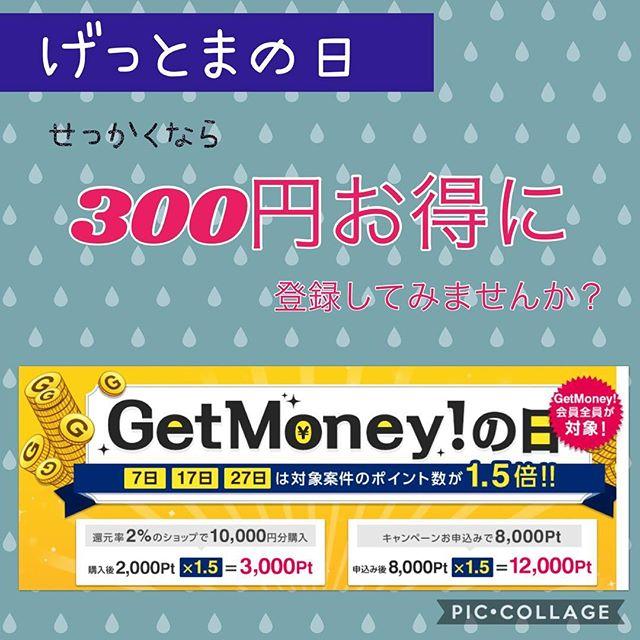 げっとま登録なら一手間で300円お得に登録できるECナビがおすすめ