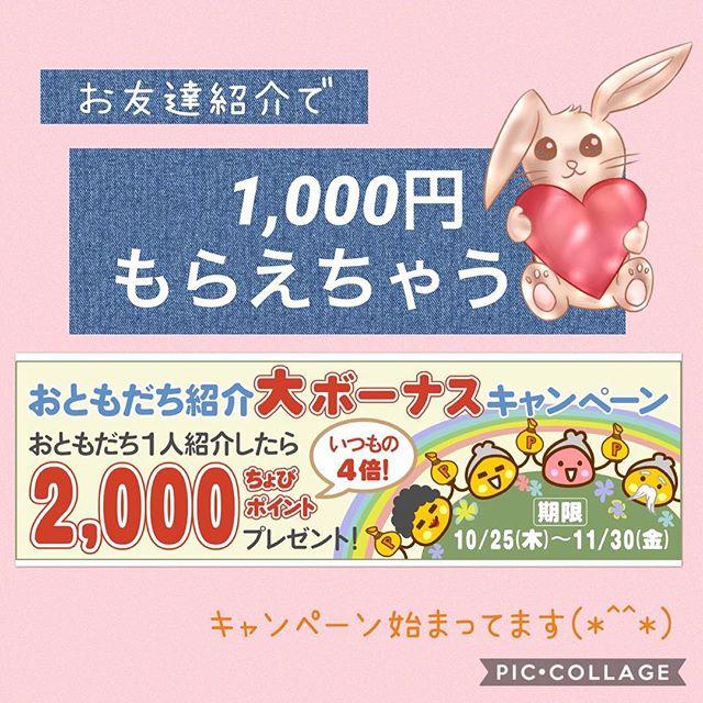 「ちょびリッチ」でお友達を紹介して1000円もらえちゃうキャンペーン