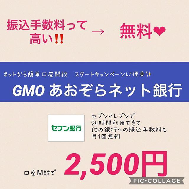スタートアップキャンペーンで2500円!GMOあおぞらネット銀行に便乗