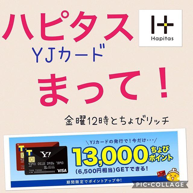 ハピタスYJカード金曜12時からポイントアップ!Tポイント10000円分