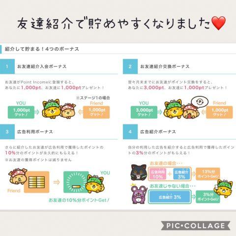 ポイントインカム友達紹介変更