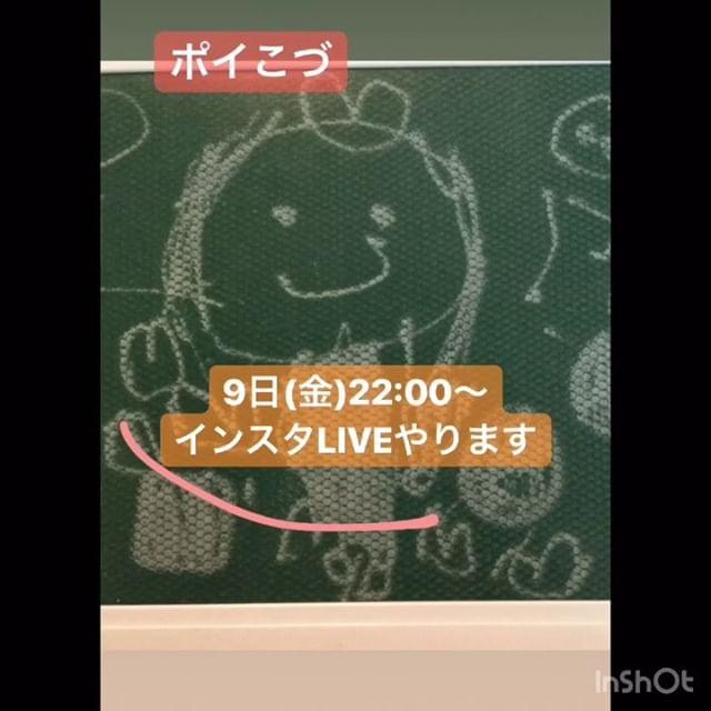 【告知】11月9日(金)22時から2回目のポイ活インスタライブやります!