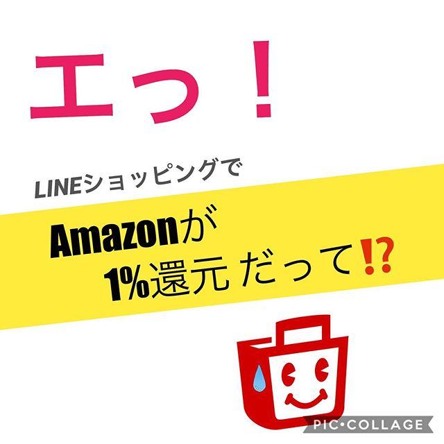 【ネタ】LINEショッピングでAmazonでの買い物が1%付いた時のECナビ