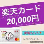楽天カード普通なら8000円だけど…私は20000円で申し込みます【ライフメディア】