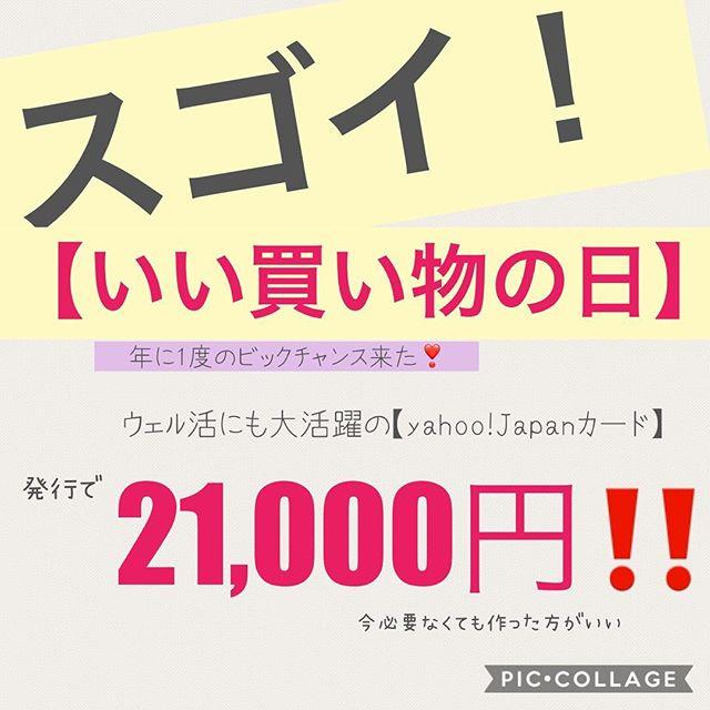 yahoo!Japanカードで21000円!!ポイントタウンで「期間限定」出てます