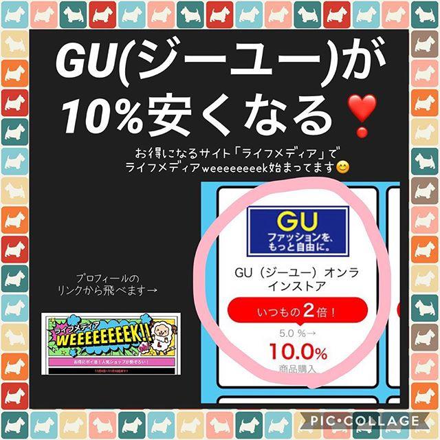 GUが10%安くなる!お得に家電が買えるライフメディアweek