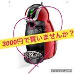 9000円のドルチェグストが実質3000円で買える『ポイントインカム』