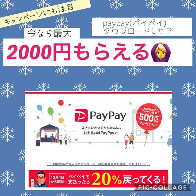 paypay(ペイペイ)ダウンロードした?今なら最大2000円もらえる