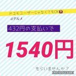 ドコモユーザーじゃないけどdグルメ登録で1540円くれるECナビ!