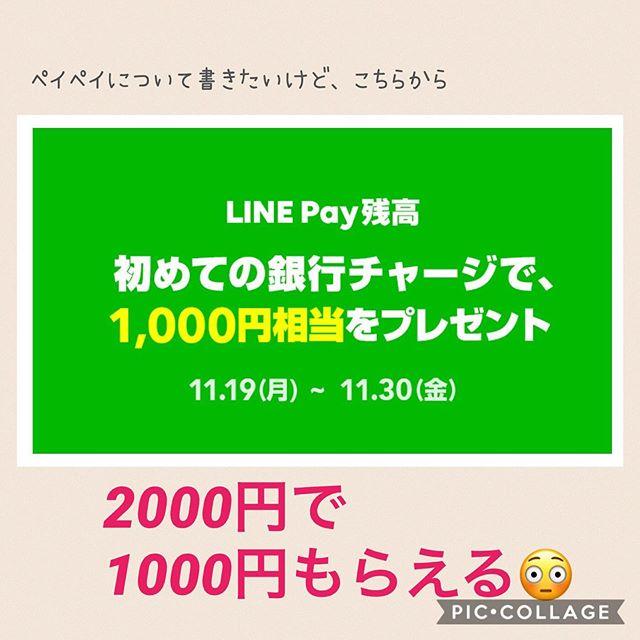 LINEペイはじめての2000円分銀行チャージで1000円もらえる