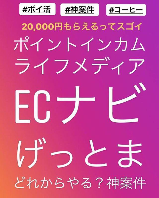 【神案件】20,000円がもらえるスゴイ広告!拡散禁止の内容です