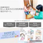 ネットスーパー5000円利用で3000円もらえるポイントインカム