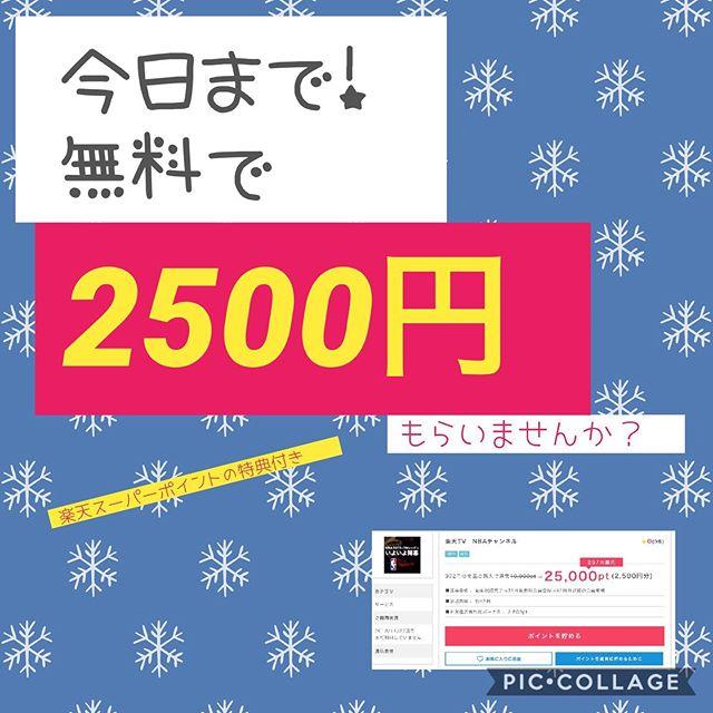 ポイントインカムで2500円もらえる楽天TV!しかも無料で稼げます