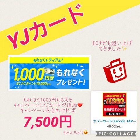 ECナビ1000円