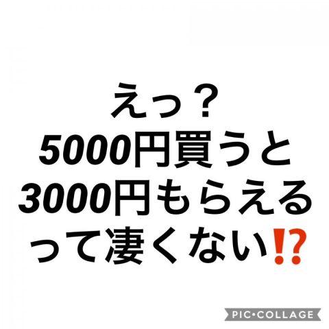 5000円で3000円もらえる