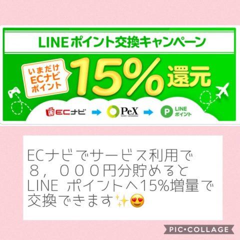LINEポイント15%還元