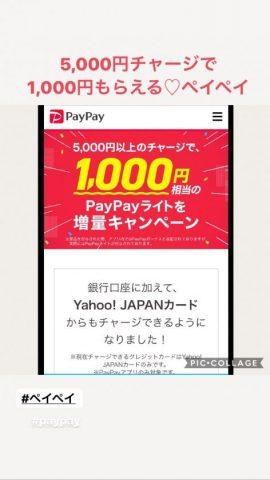 ペイペイ5000円で1000円