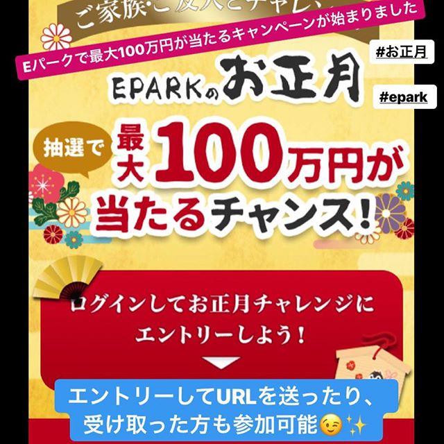 EPARKで100万円が当てる年末年始のキャンペーン行われてます