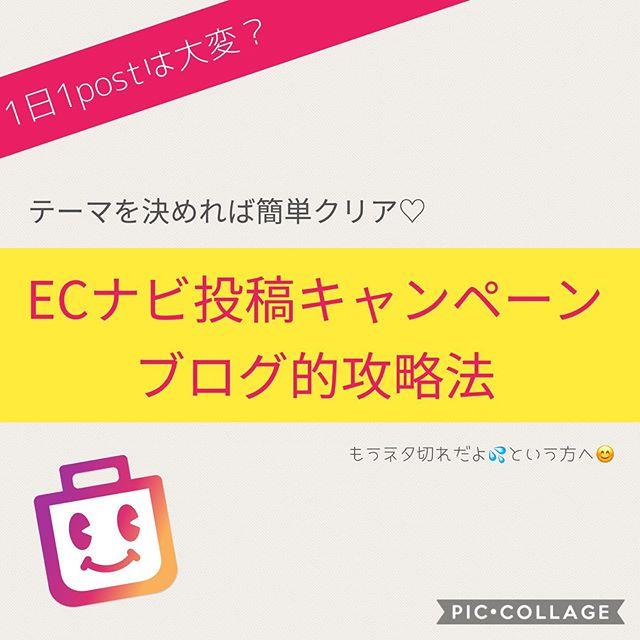 ECナビについて毎日投稿して誰でも最大630円がもらえるECナビ投稿キャンペーン の攻略法