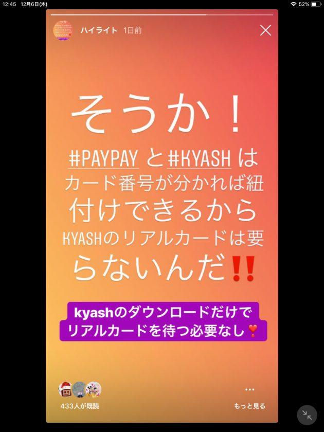 kyashとpaypay