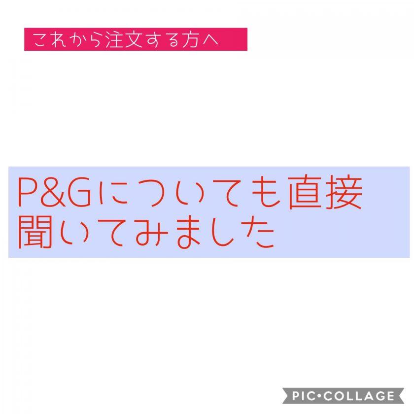 【ラク楽後払い便】P&G商品についても、改めてサポートディスクに問い合わせてみました