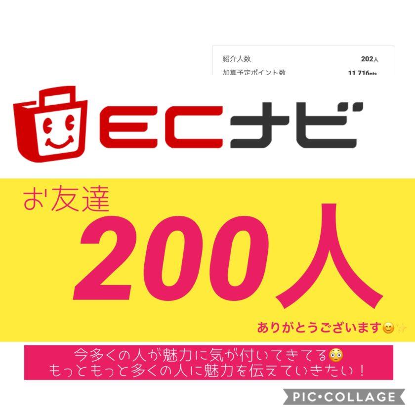 ECナビ のお友達が200人を達成しました!