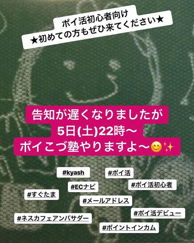 1月5日(土曜)22時からインスタライブ「ポイこづ塾」やります(( °ω° ))/