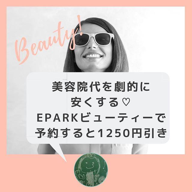 ︎美容院代安くする?ECナビからEPARKビューティーで1250円安くなります