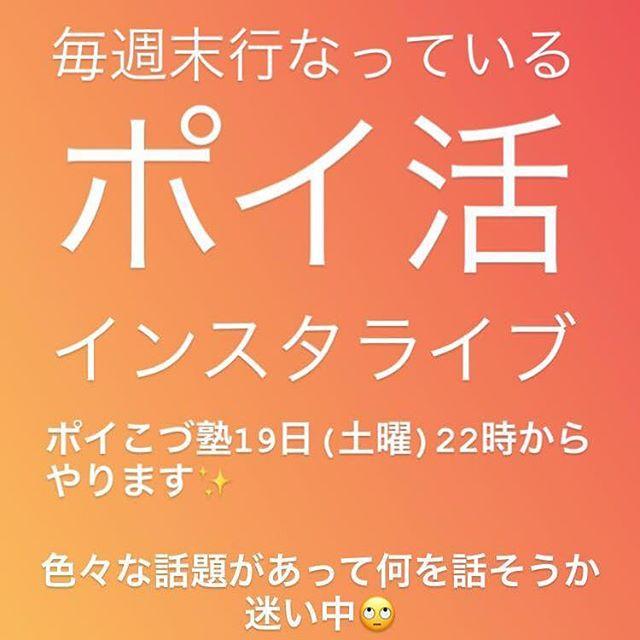 ポイ活ポイこづ塾19日の22時から行います!