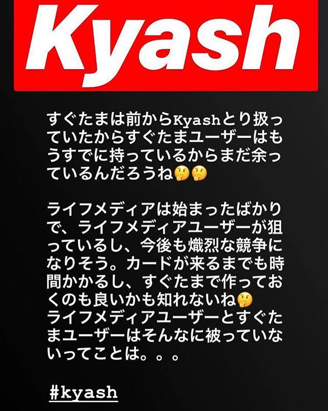 すぐたまでkyashの募集2000人!10日の0時から始まりました