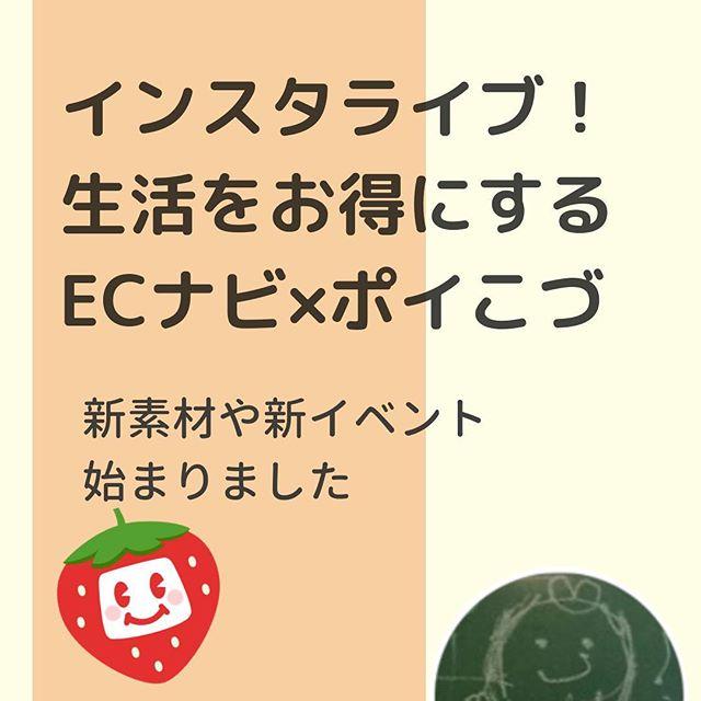 ECナビ×ポイこづインスタライブ!新イベントとキャラ発表