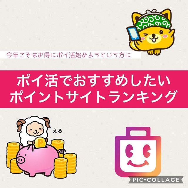 ポイ活おすすめ!ポイントサイト比較ランキング【2019年版】