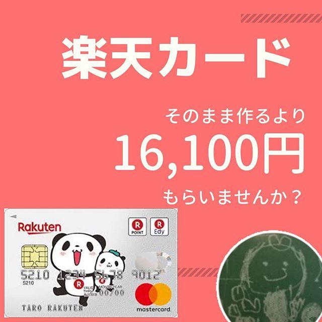 ︎楽天カード作るなら16100円もらいませんか?ポイントインカムで登場