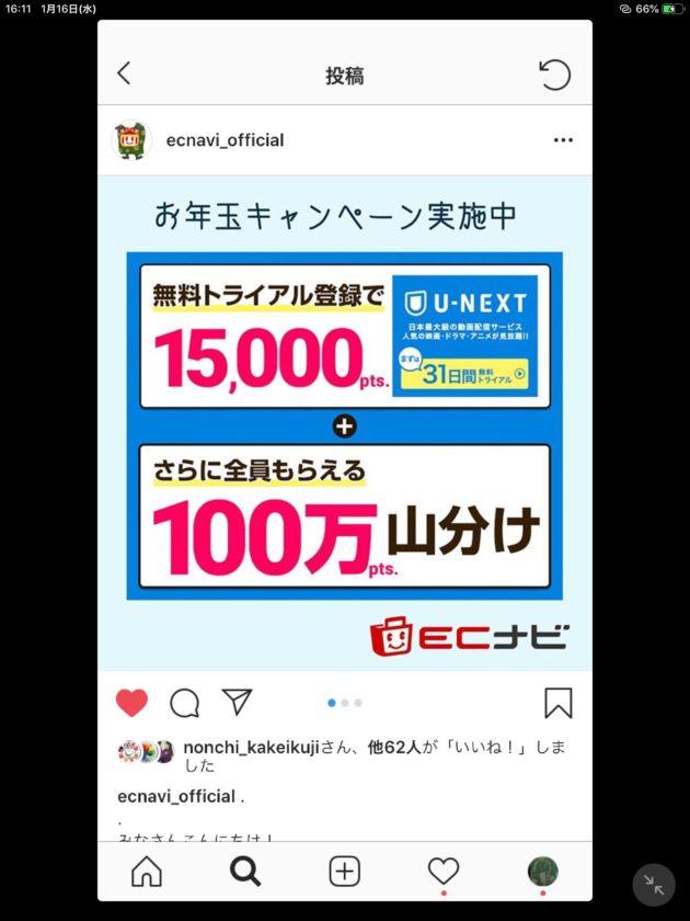 ECナビU-NEXT広告