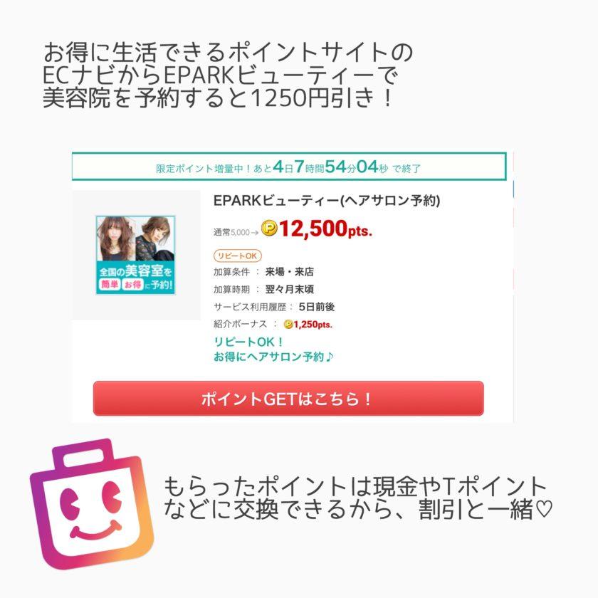 ECナビがEPARKビューティーを使用して初めて行く店舗であれば1,250円割引