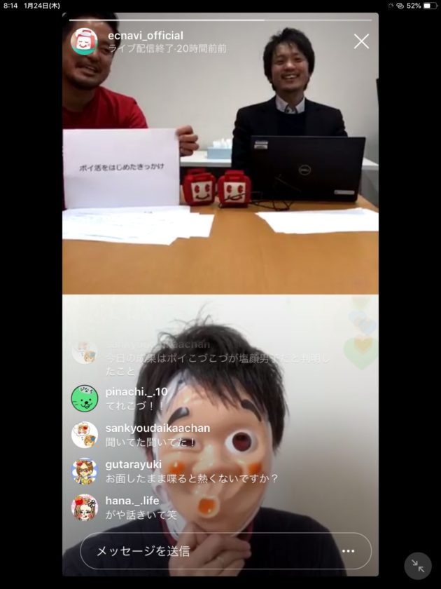 ECナビ×ポイこづインスタライブ