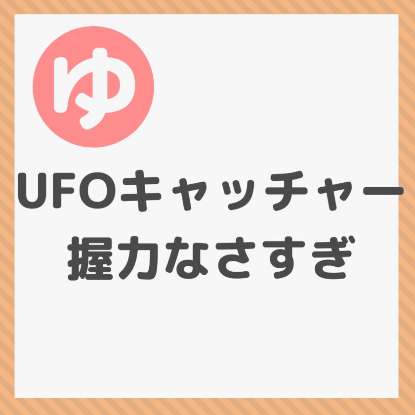 UFOキャッチャー握力なさすぎ