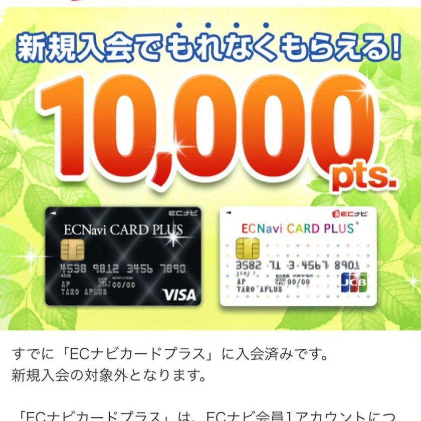 ECナビカードプラスに新規入会で10000ポイントもらえます
