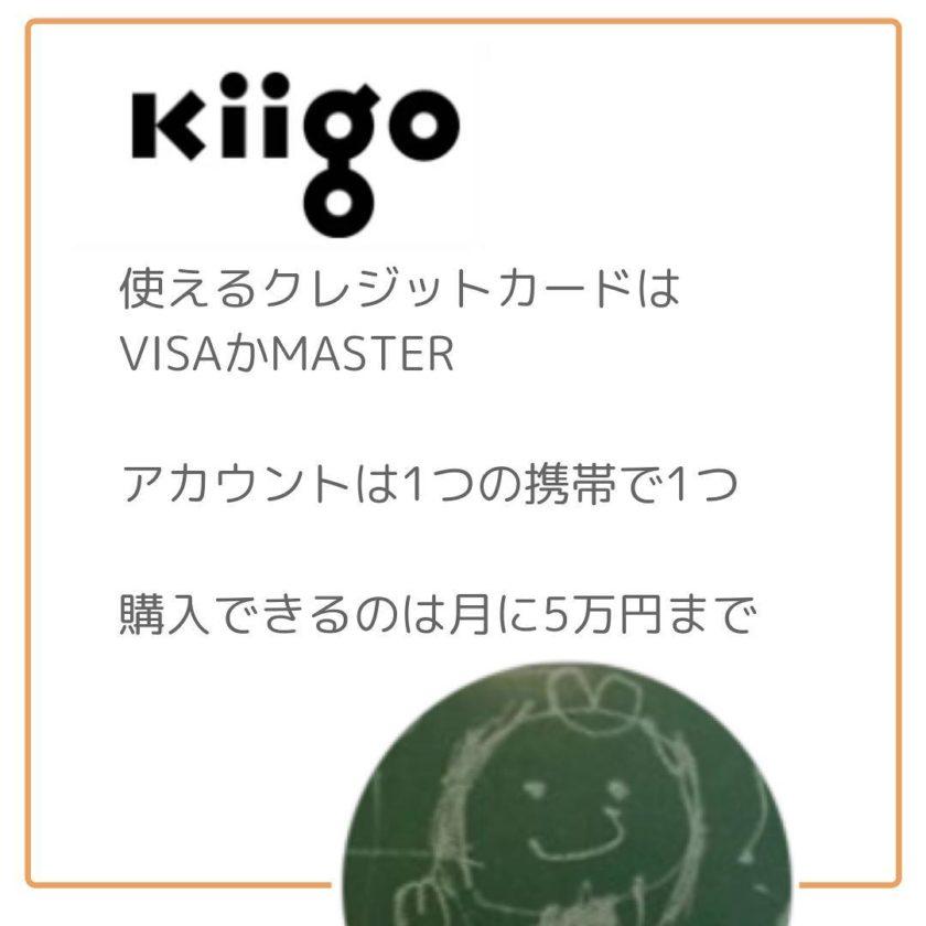 kiigoの購入条件