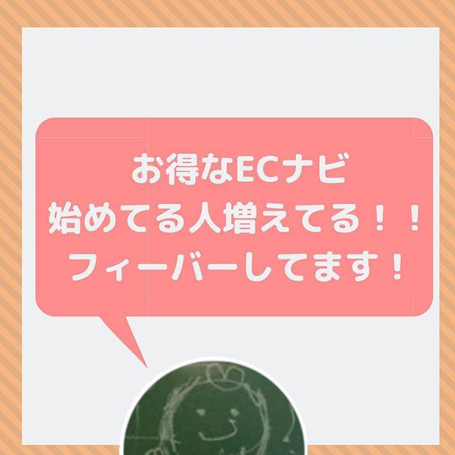 ︎【認定特典】ECナビフィーバー!登録してくれてありがとうございます☆