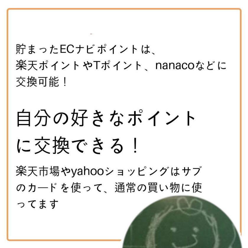 貯まったECナビポイントは楽天ポイントやTポイント、nanacoなどに交換可能!自分の好きなポイントに交換できる!