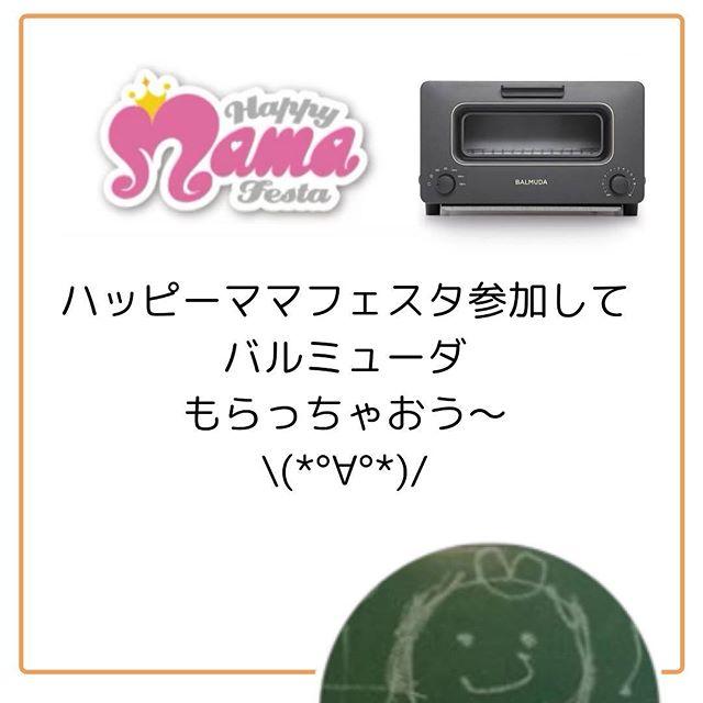 ハッピーママフェスタ名古屋2019にECナビが参加!バルミューダもらっちゃおう