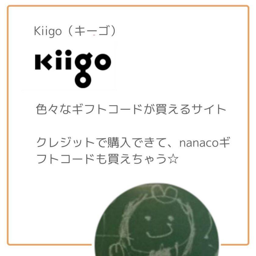 nanacoギフトが購入できるkiigo
